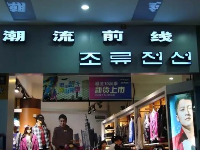 叶眼观潮之从中国时尚零售百强榜了解国内时尚格局