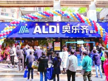 奥乐齐线下试点店喜迎一周年 于5月28日起开启周年庆嘉年华狂欢大回馈