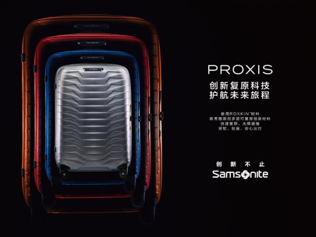 Samsonite重磅推出高性能旅行箱:PROXIS系列