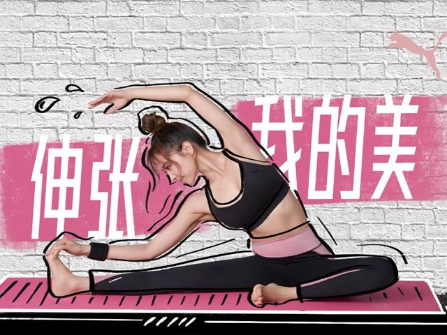 伸张你的美,嘻哈瑜伽探索多元瑜伽体验 PUMA 推出PUMA STUDIO瑜伽系列产品