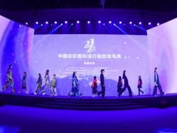 潮流气象定格时尚瞬间――2021/22秋冬中国纺织面料流行趋势发布秀