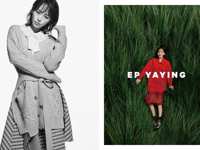 EP YAYING携手张嘉倪,共创多元美力她世代