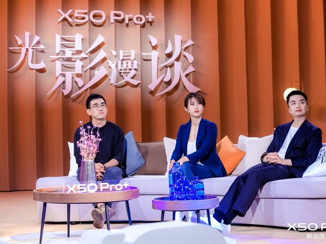 精彩不止影像,vivo X50 Pro+专业影像旗舰正式发布 邀请创作者共赴影像之旅 探索影像背后的价值