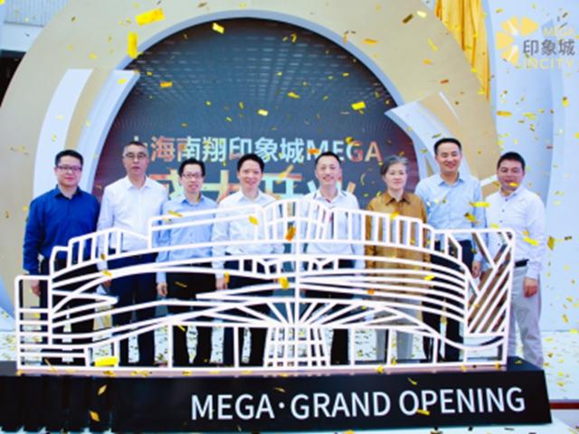 上海单体量最大购物中心南翔印象城MEGA盛大开业