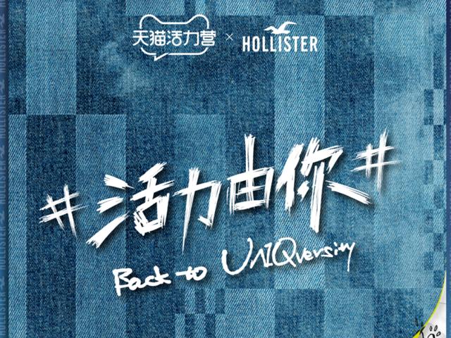HOLLISTER × 天猫活力营打造 #活力由你# #Back to UNIQversity # 返校季