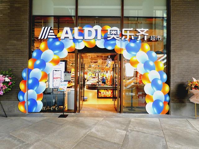 奥乐齐开启两家全新线下试点店,为广大消费者带来重磅开业福利
