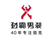 劲霸男装40周年 心怀感恩,...