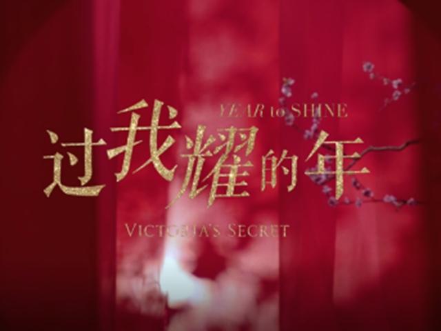 """过我""""耀""""的年 维多利亚的秘密新春系列闪耀上市"""
