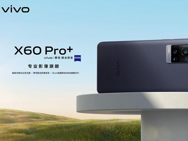 专业影像旗舰vivo X60 Pro+震撼发布 赋能影像创作表达,传递品牌人文精神