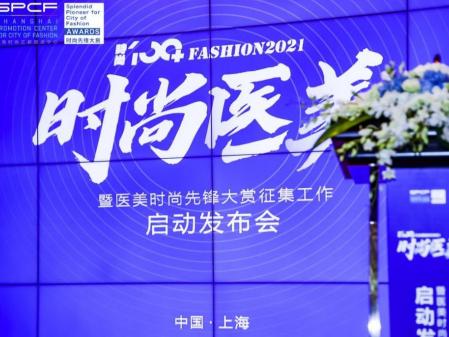 """2021""""时尚100+ """"时尚医美暨医美时尚先锋大赏征集工作全面启动"""