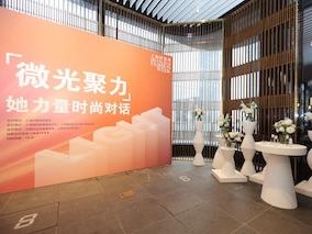 """微光聚力,力行不止 ――首届上海时装周""""她力量时尚对话""""在复星艺术中心举行"""