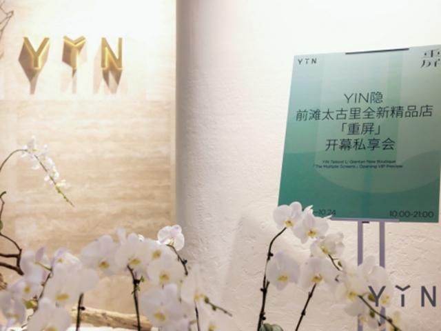 YIN隐上海・前滩太古里全新精品店「重屏」盛大开幕 「溯 Origin」2021全新品牌视觉大片同步首发
