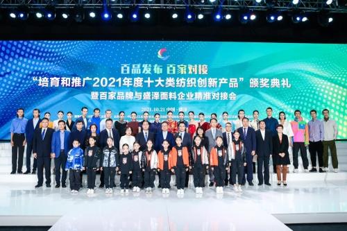 """""""培育和推广2021年度十大类纺织创新产品""""硕果集结绸都盛"""