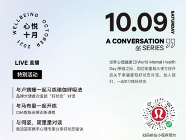 "lululemon推出""心悦十月""主题活动,聚焦幸福感和好状态"
