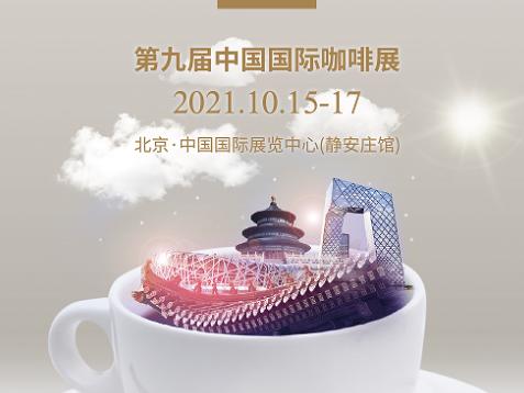 第9届中国国际咖啡展览会10月15日开幕,80+网红咖啡店一次全打卡!