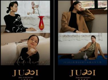 中国「姿」态 |JUZUI玖姿20周年・与时光同行,相伴温柔岁月