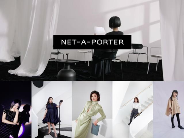 "NET-A-PORTER""女王节""倾情献礼,谭卓领衔演绎""看见我们"" 暨迎来AZ"