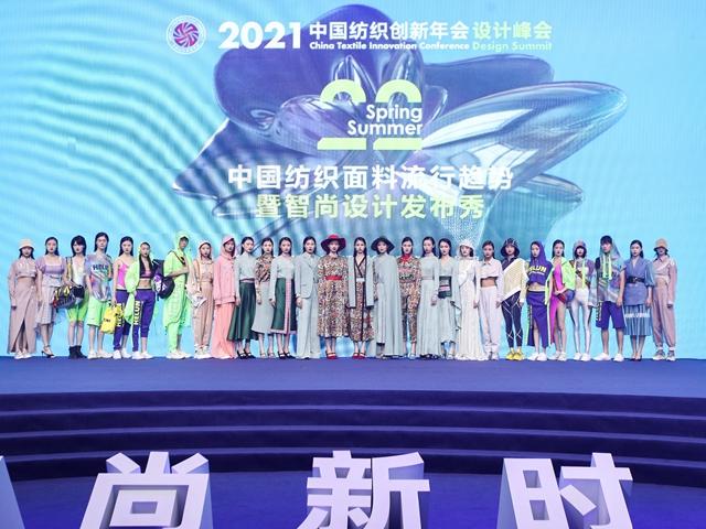 2022春夏中国纺织面料流行趋势暨智尚设计发布秀精彩上演