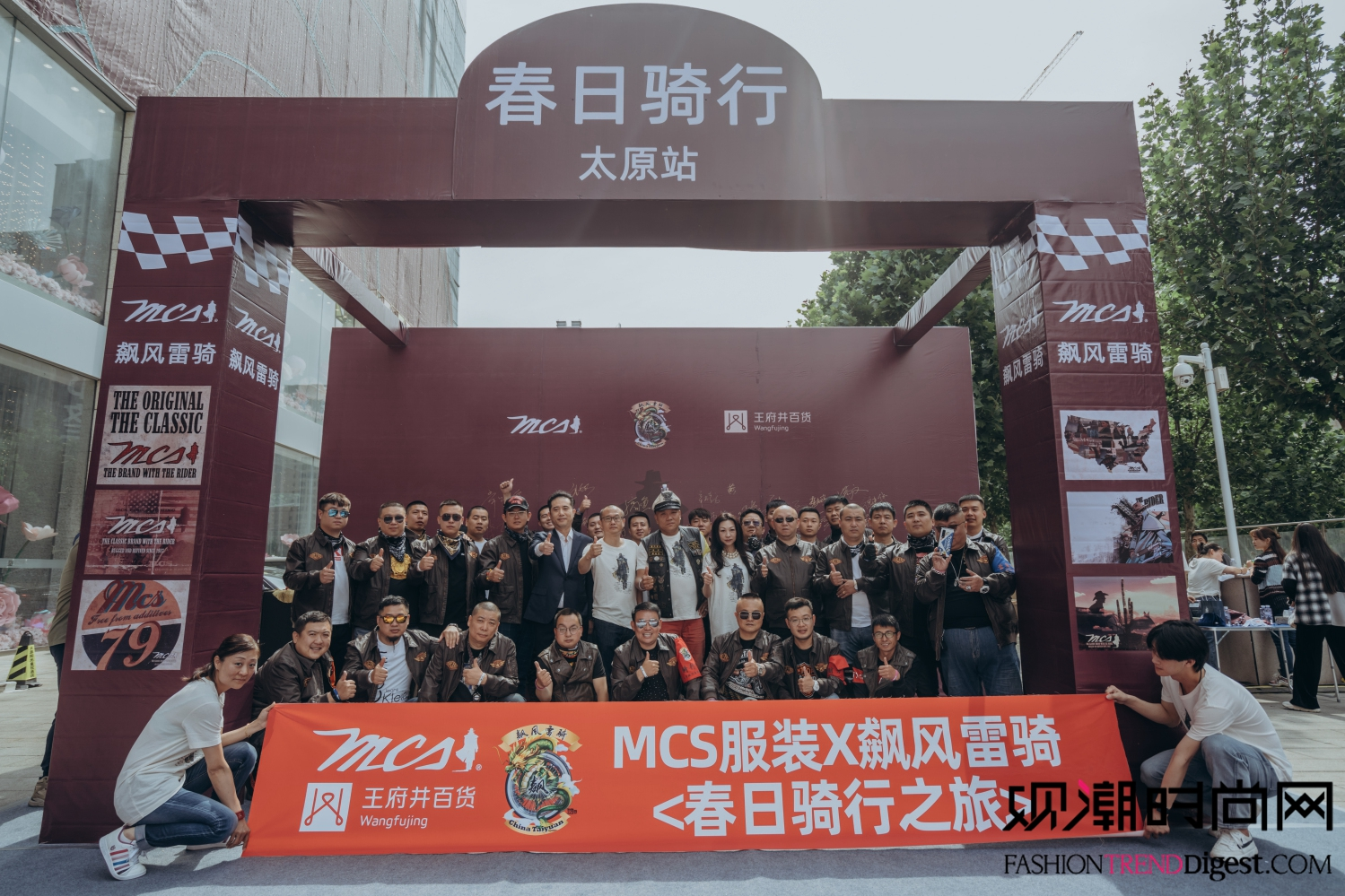 MCS品牌和飙风雷骑俱乐部联...