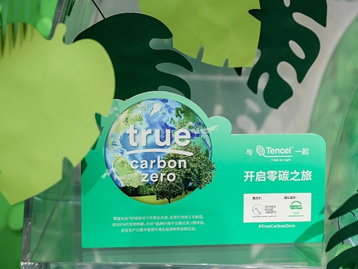"""零碳TENCEL™ 纤维携手爱慕开启""""零碳之旅"""",引领时尚行业的低碳化"""