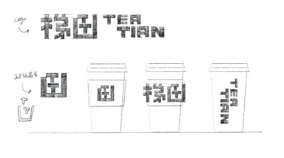 好水好茶在梯田,「梯TEAT...