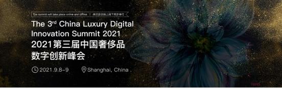 2021第三届中国奢侈品数字...