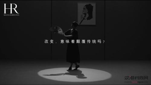 HR赫莲娜十问 ・ 致改变 ...