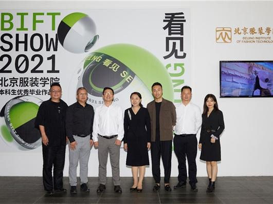 协同创新 强强联合 格雷时尚与北京服装学院共谋产业发展