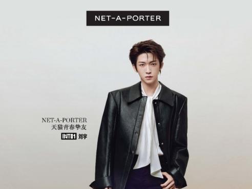 NET-A-PORTER 携手天猫青春挚友INTO1刘宇领衔演绎风格进阶