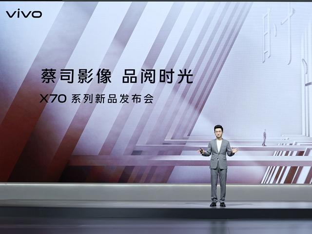 蔡司影像,品��r光 年度影像旗�vivo X70系列正式�l布 年度影像旗�vivo X70系列正式�l布 售�r3699元起