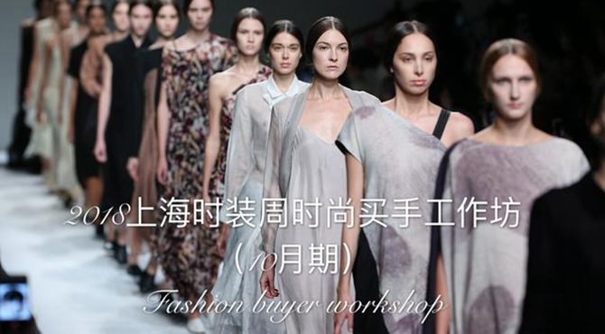 从趋势洞察到商品企划|2018上海时装周时尚买手工作坊(10月期)