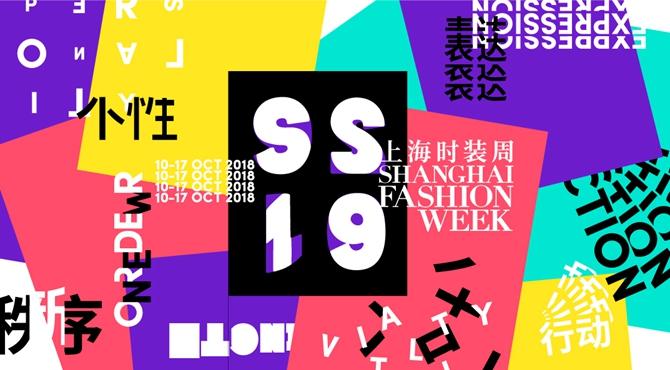 """2019春夏上海�r�b周�l出""""��性宣言""""最��音"""